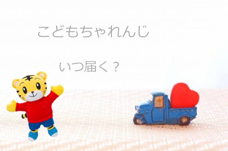 ハートを乗せた青いトラックとしまじろうパペット
