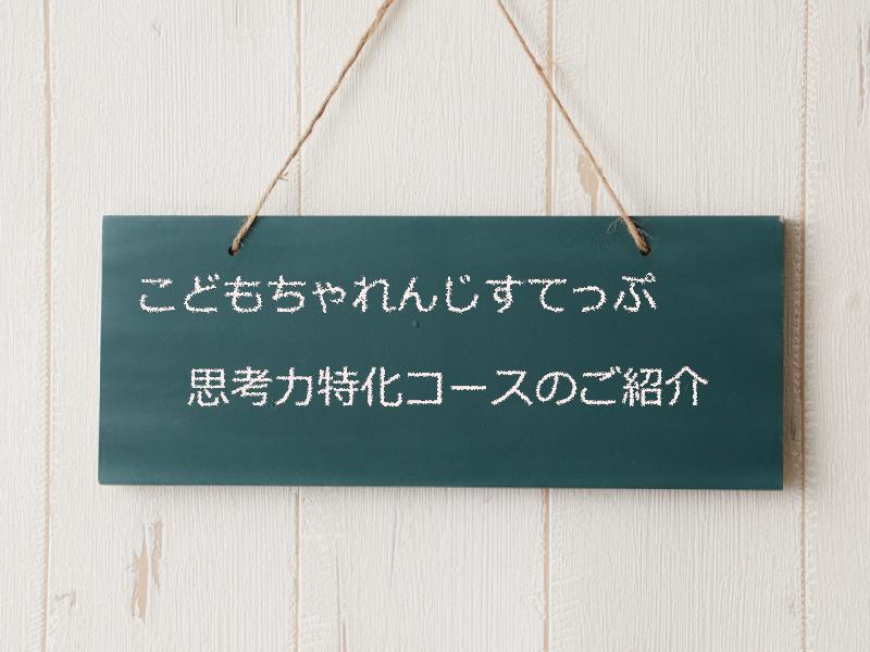 こどもちゃれんじすてっぷ 思考力特化コースの文字が書かれた黒板