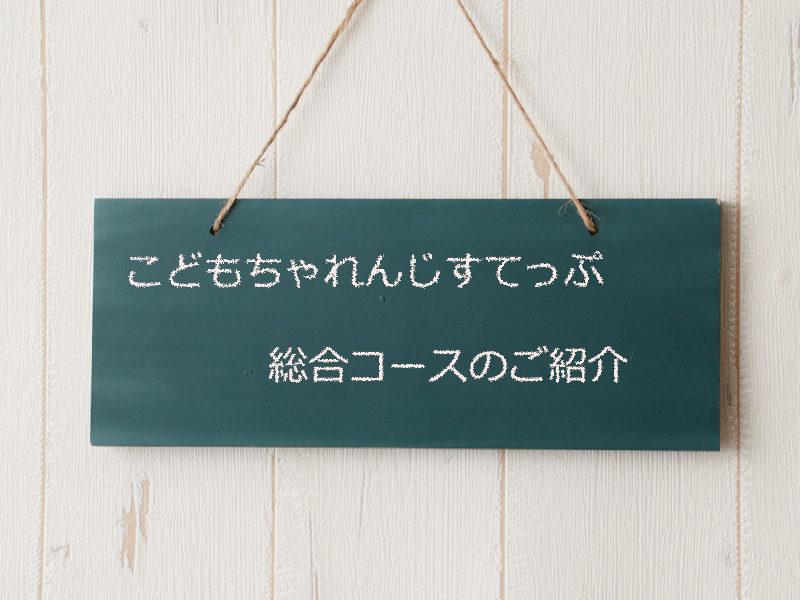 こどもちゃれんじすてっぷ 総合コースの文字が書かれた黒板