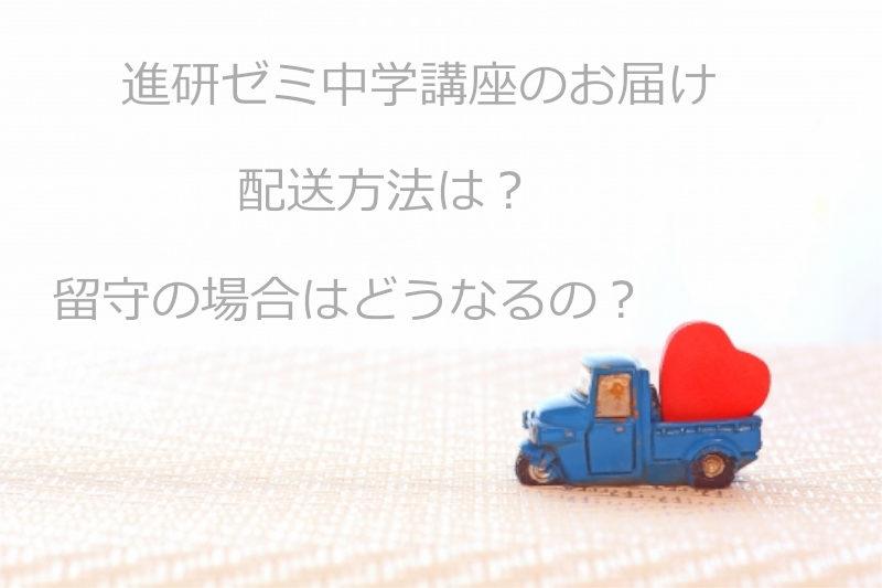 ハートと青いトラック