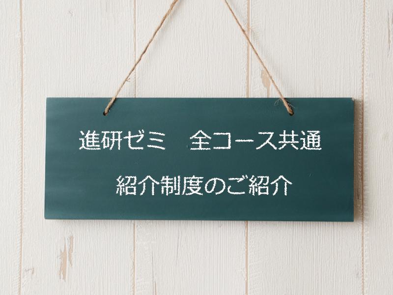 「進研ゼミ 全コース共通 紹介制度のご紹介」と書かれた黒板