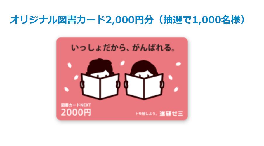 2000円分の図書カード