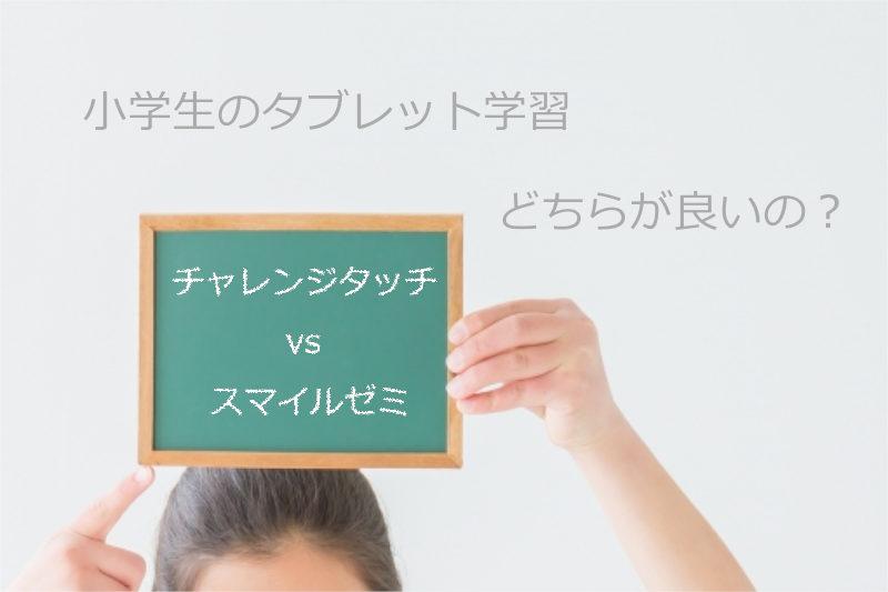 手に持つ黒板に書かれたチャレンジタッチとスマイルゼミの文字