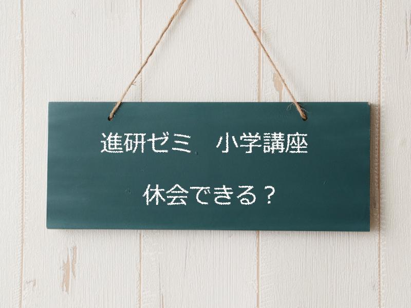 黒板に書かれた「進研ゼミ小学講座 休会」の文字