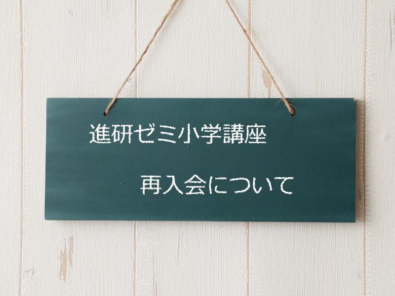 黒板に書かれた「進研ゼミ小学講座 再入会について」の文字
