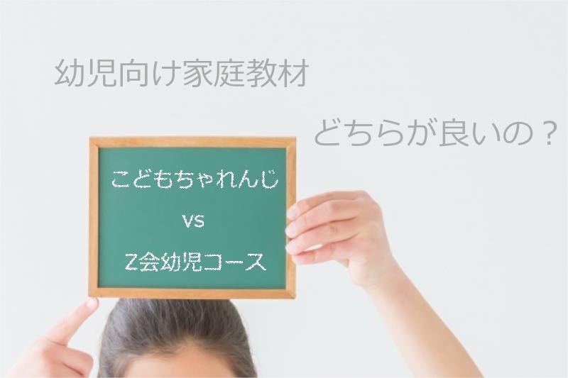 手に持ったこどもちゃれんじZ会幼児コースの文字が書かれた黒板