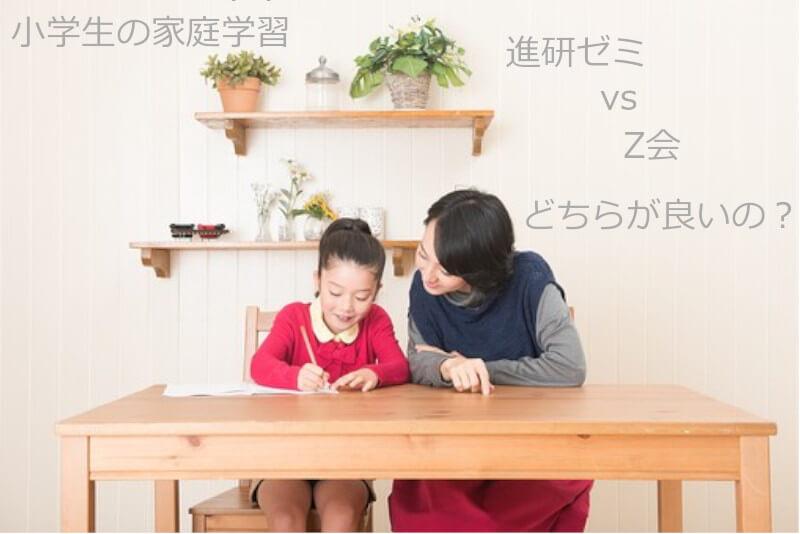 テーブルで勉強する女の子と見守る女性