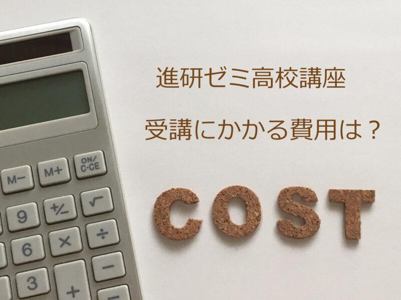 電卓とCOSTの文字
