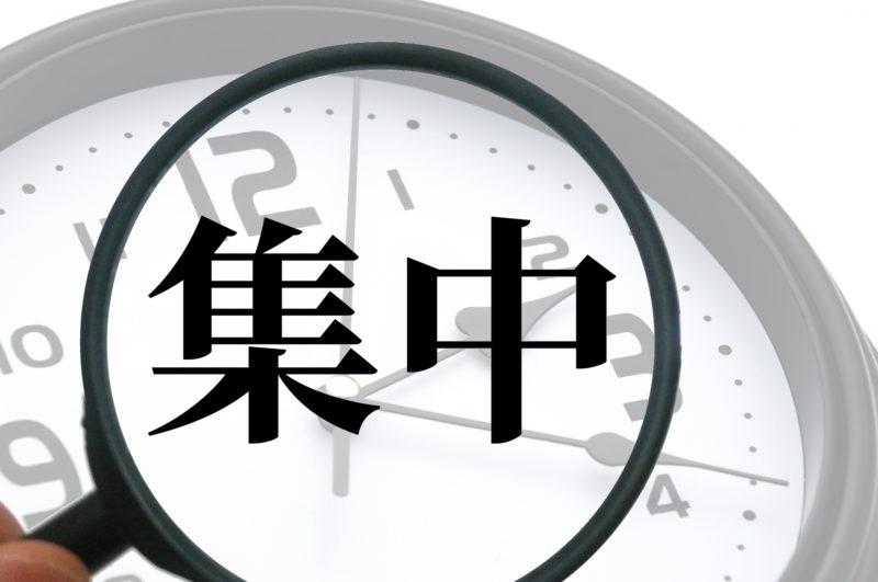 時計と集中の文字