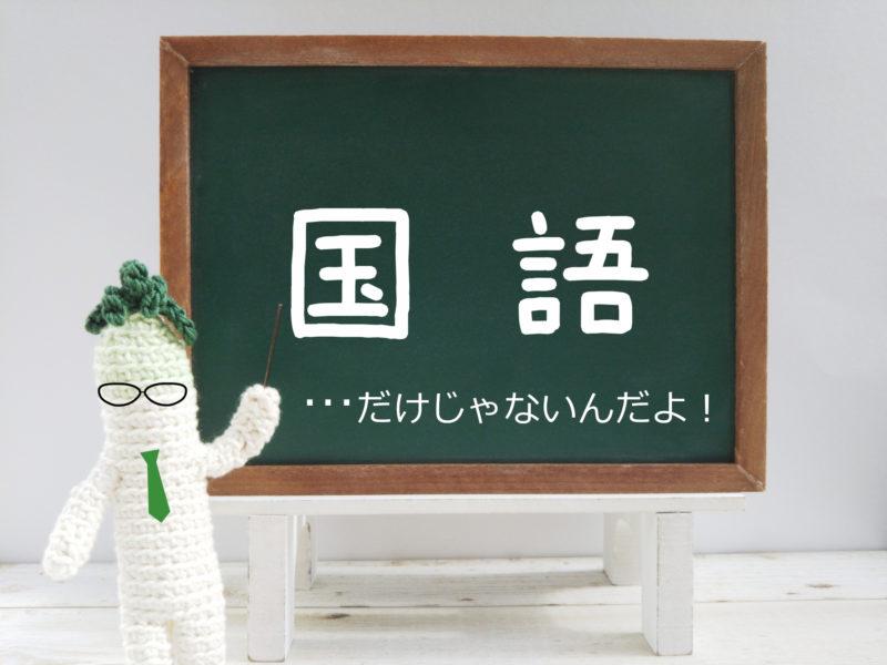 国語と書かれた黒板