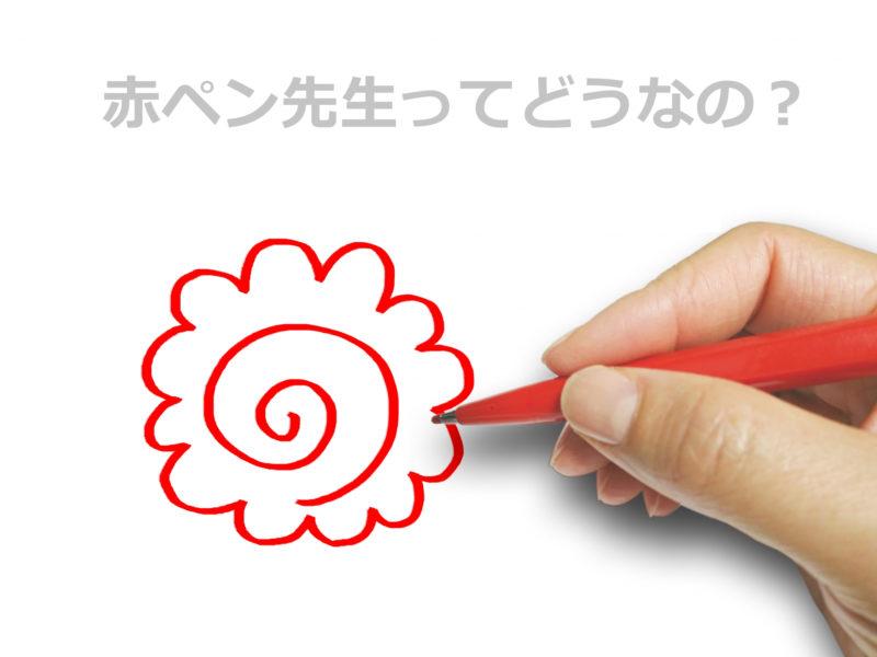 赤ペンで描かれたはなまる