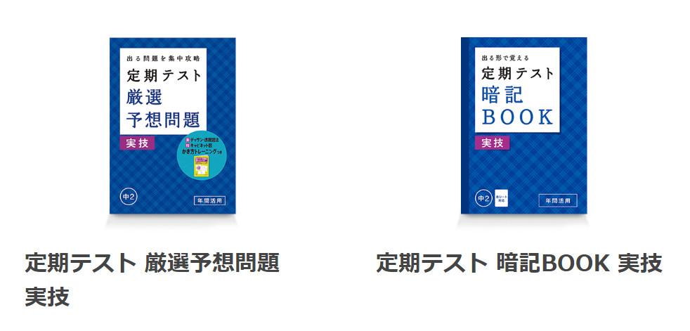2冊の青いテキスト