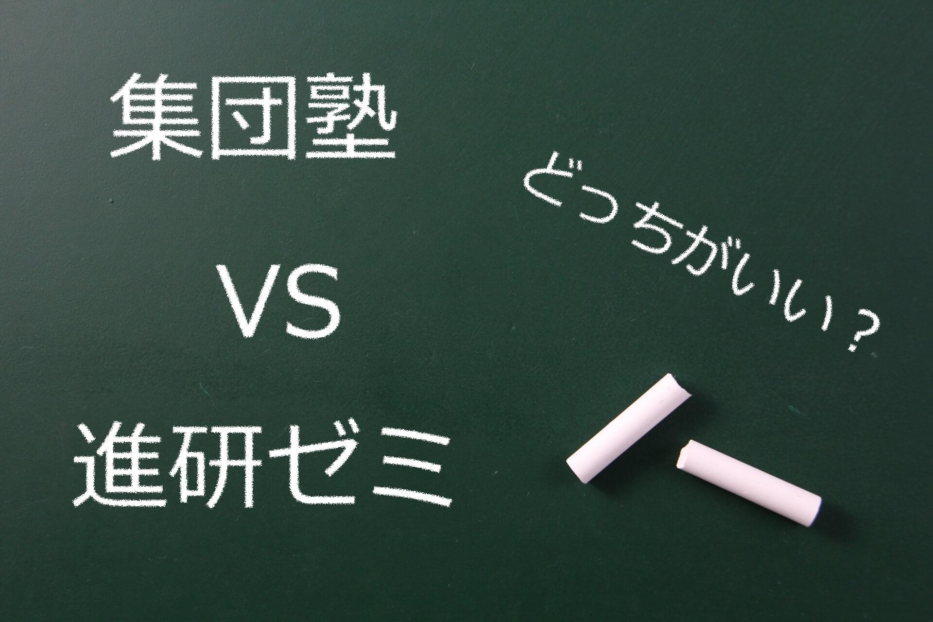 黒板に書かれた集団塾と進研ゼミの文字