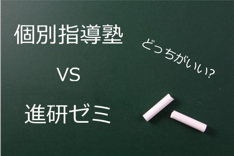 黒板に書かれた個別指導塾と進研ゼミの文字