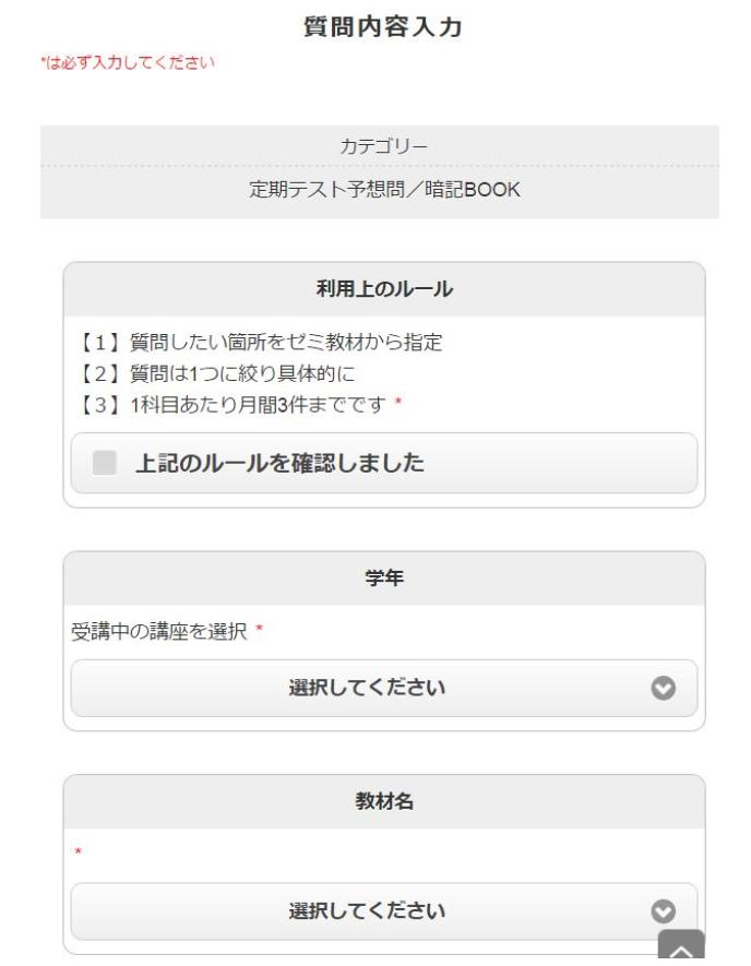 進研ゼミ高校講座の教科質問サービスアンケート画面