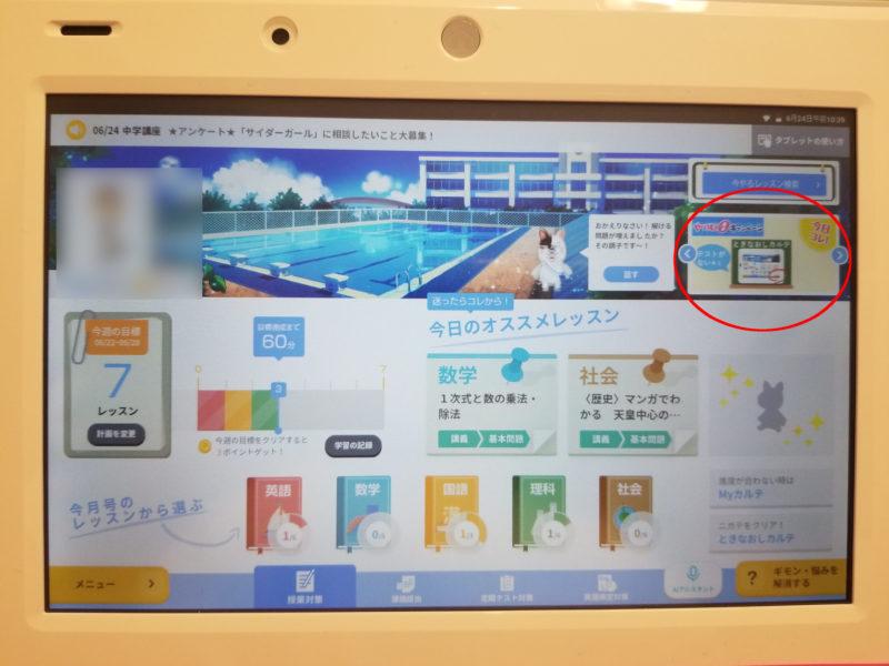 進研ゼミの学習専用タブレットのホーム画面