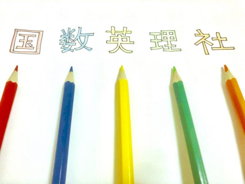 色鉛筆と国数英理社の文字