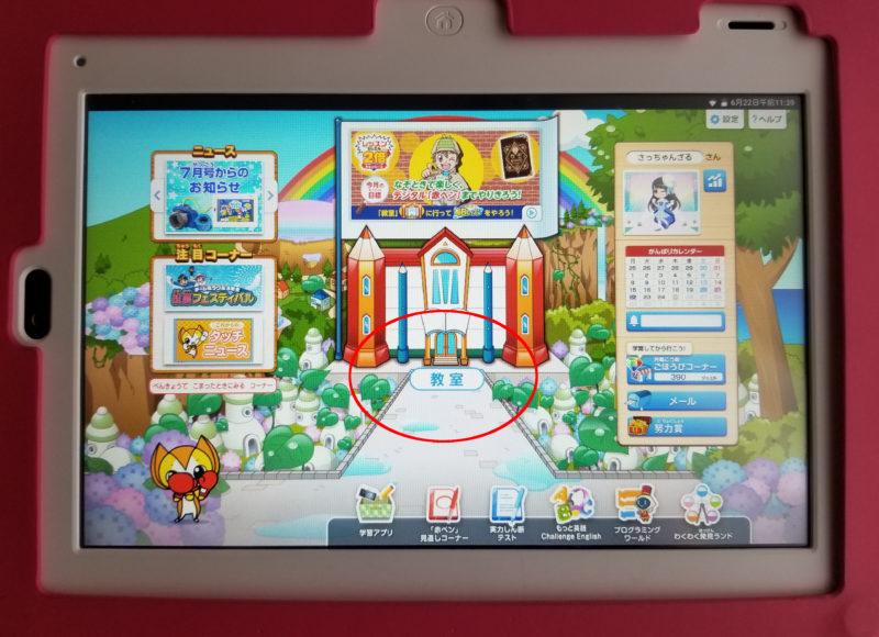 チャレンジタッチの学習専用タブレットホーム画面