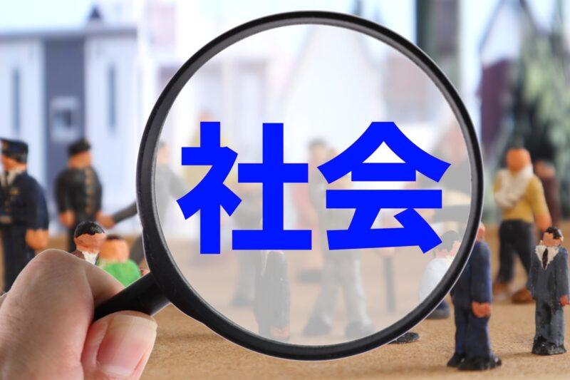 虫眼鏡と社会人の青い文字