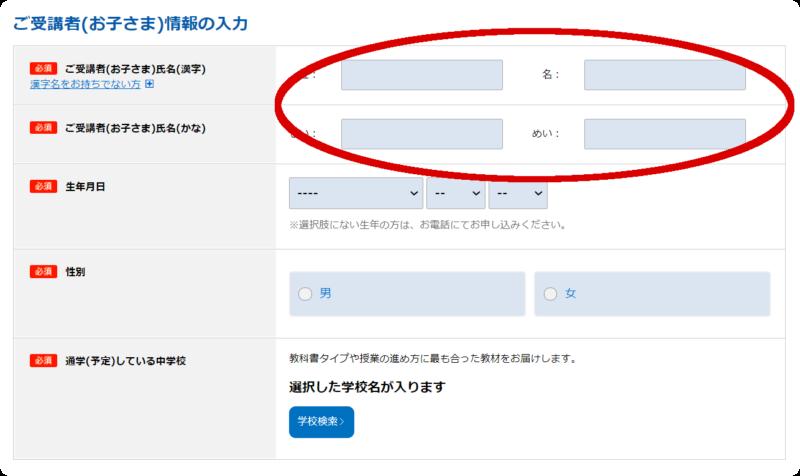 申し込み画面の受講生の氏名入力箇所