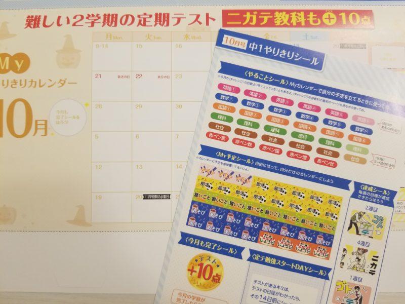 カレンダーとシール