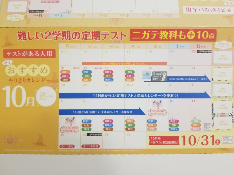 学習計画カレンダー2