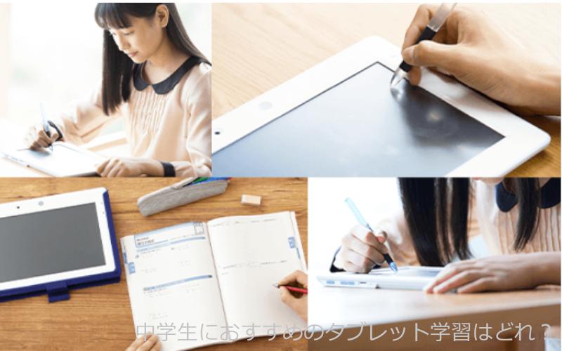 タブレット学習をする女子生徒