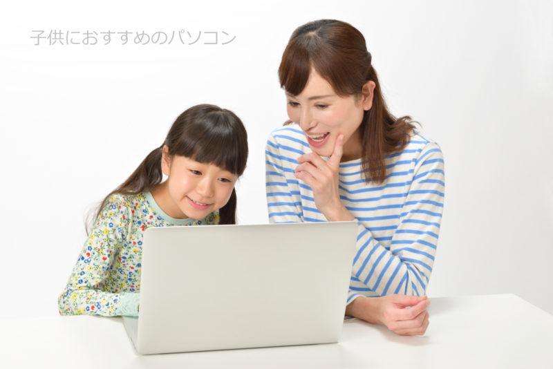 ノートパソコンを見る女性と女の子