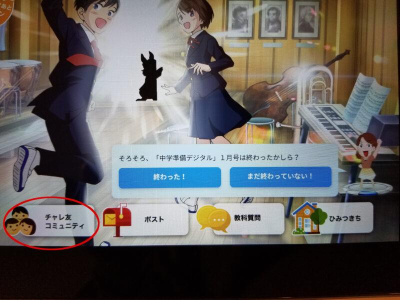 進研ゼミチャレンジパッドネオの画面