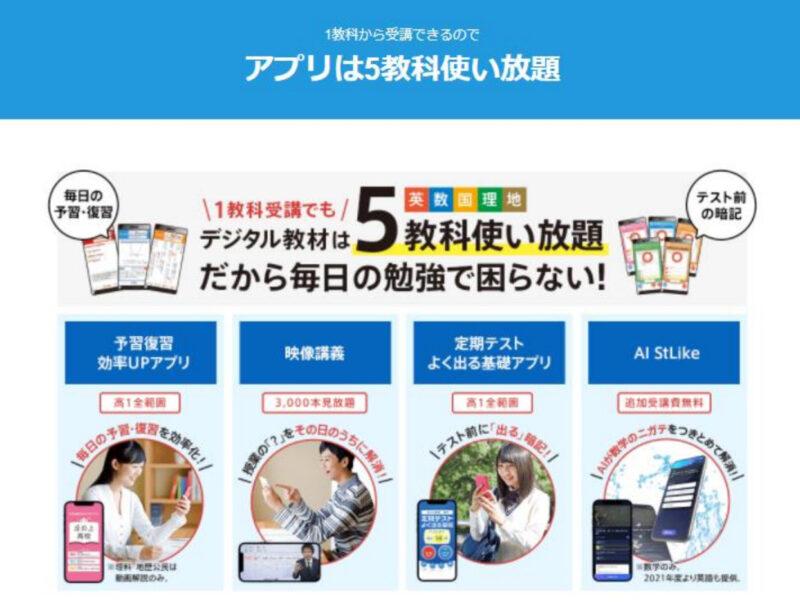 進研ゼミ高校講座のアプリ紹介