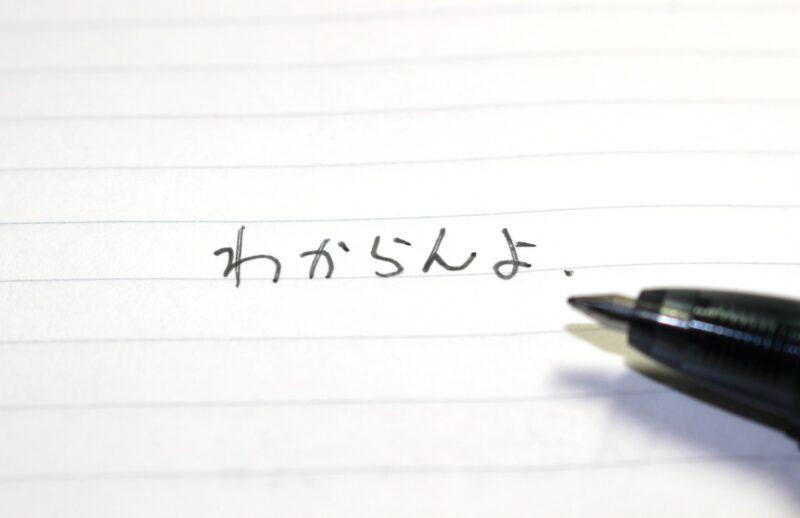 わからんよと書かれた文字とペン先