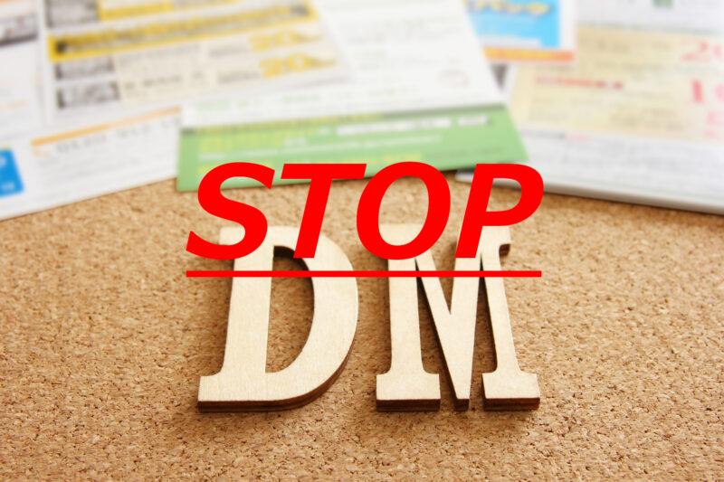 DMの上に書かれたSTOPの赤い文字
