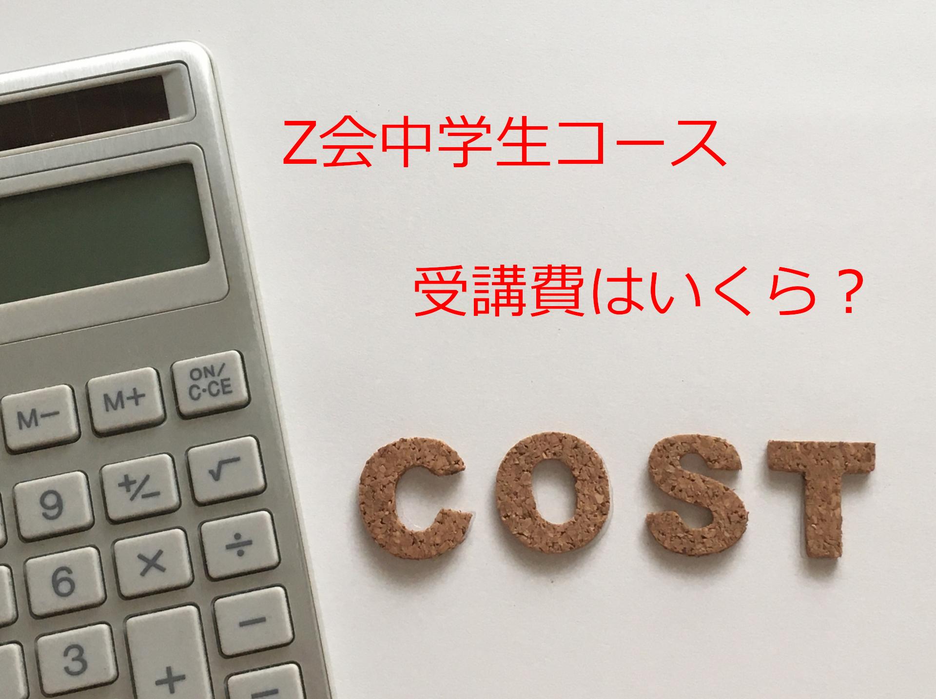 計算機とCOSTの文字