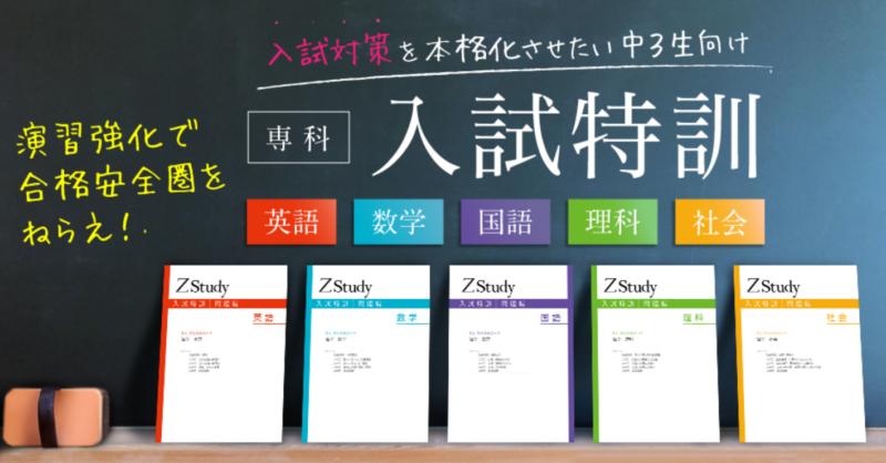 Z会中学生コースのテキスト