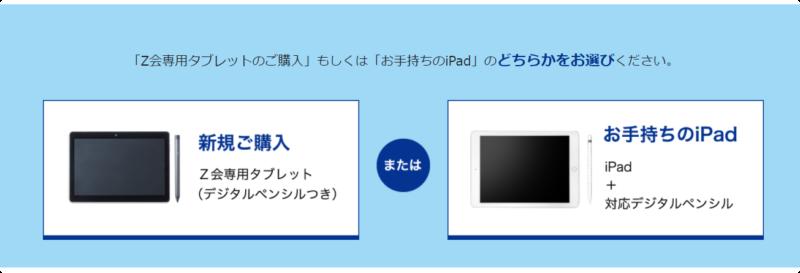 Z会専用タブレットとiPad