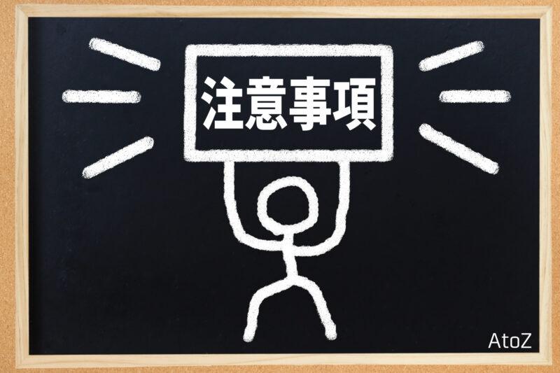 注意事項と書かれた黒板