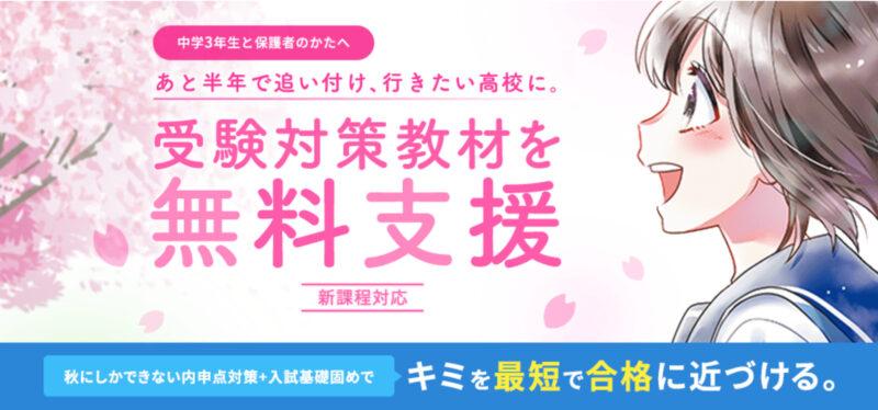桜と女子高生のイラスト