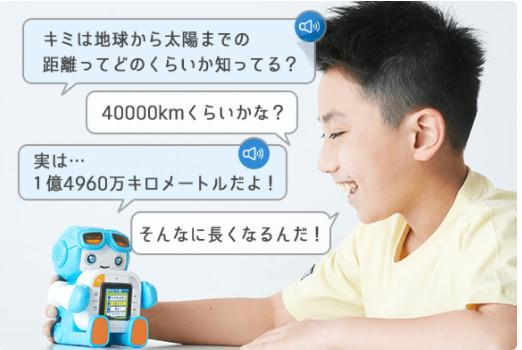 ロボット型と話す男の子